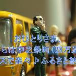 おひとりさま、東京からは中之条町(四万温泉)へバスで楽々♪ふるさと納税