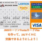 JMBローソンPontaカードVizaを作って、JALマイルに交換できるようにしよう!