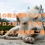 3月の株主優待クロス取引(つなぎ売り、タダ取り)オススメ銘柄第二弾~今回も10銘柄!!