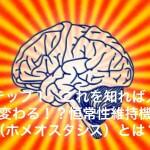 ステップ1 これを知れば人生が変わる!?恒常性維持機能(ホメオスタシス)とは?