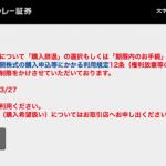 日本国土開発のIPO当選!と二度目の悲劇( T_T)