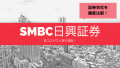 SMBC日興証券で株主優待クロス取引!高コスパで人気の理由を徹底調査!
