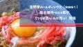 吉野家ホールディングス(9861)株主優待クロス取引(つなぎ売り・タダ取り)~競争率高め??~