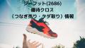 ジーフット(2686)優待クロス(つなぎ売り・タダ取り)情報 ~カブコム高倍率の常連