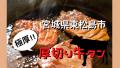 ふるさと納税で極厚なお肉を食べよう!!宮城県東松島市の厚切り牛タン