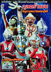 book Ultraman by Sompote