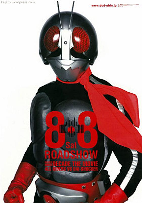 โปสเตอร์ ไอ้มดแดง (Kamen Rider Poster 仮面ライダー ポスター) (2/6)