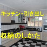 キッチンをきれいに!収納・引き出し片付けのコツや方法は?