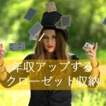 メンタリストDaiGo流  年収アップクローゼット収納法