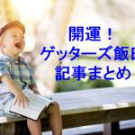 【ゲッターズ飯田】2019年も運勢運気アップ 開運記事まとめ