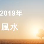 2019年も風水で運気アップ!金運・勉強運・健康運記事まとめ