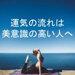 【ゲッターズ飯田】2019年は美意識が高い人に運の流れが来る?