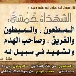 Mati Syahid dan Golongan Orang Yang Mati Syahid