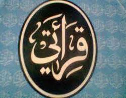 Hukum Belajar Menggunakan Jilid Qiro'ati Bagi Orang yang Hadas & Haid