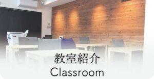 教室紹介2