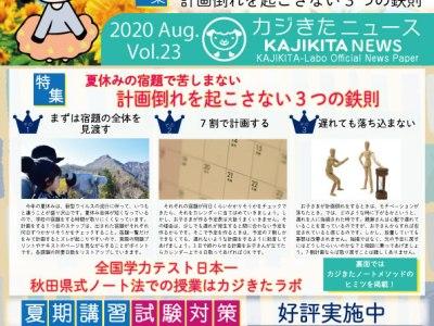 カジきたニュース2020年9月号を発行しました!