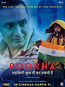 220px-Poorna_-_Poster