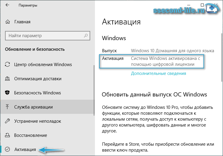 Windows 10 aktiveringsstatus i parametere