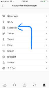 Как восстановить инстаграм через Фейсбук и без него