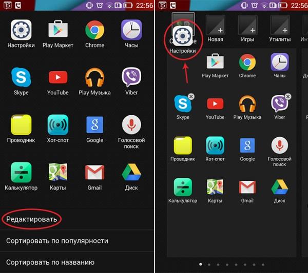 скачать приложение на андроид торрент - Софт