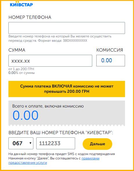 Ақшаны ұялы байланыс операторының сайты арқылы аудару Киевстар - форма