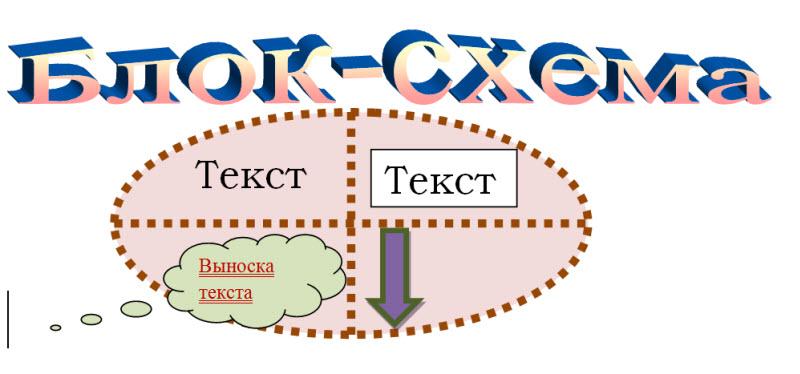 BLOK-SXEMA.jpg