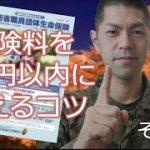 ● 自衛官が保険料を2万円以内に抑えるコツ1
