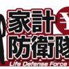 家計防衛隊、ファンクラブを設立します!