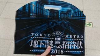 東京メトロとリアル脱出ゲームのコラボイベント「地下謎2018」に参加してきました!