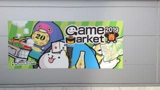 ゲームマーケット2019春に行って来ました!