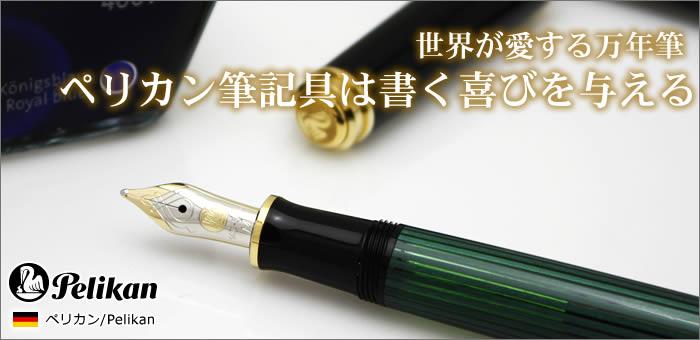ペリカンの万年筆