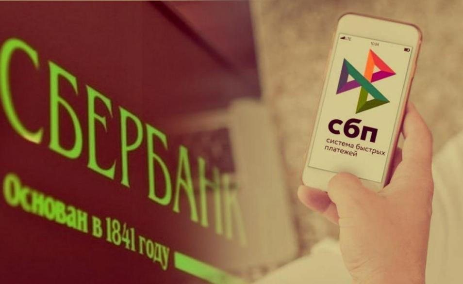 как включить систему быстрых платежей сбербанк онлайн