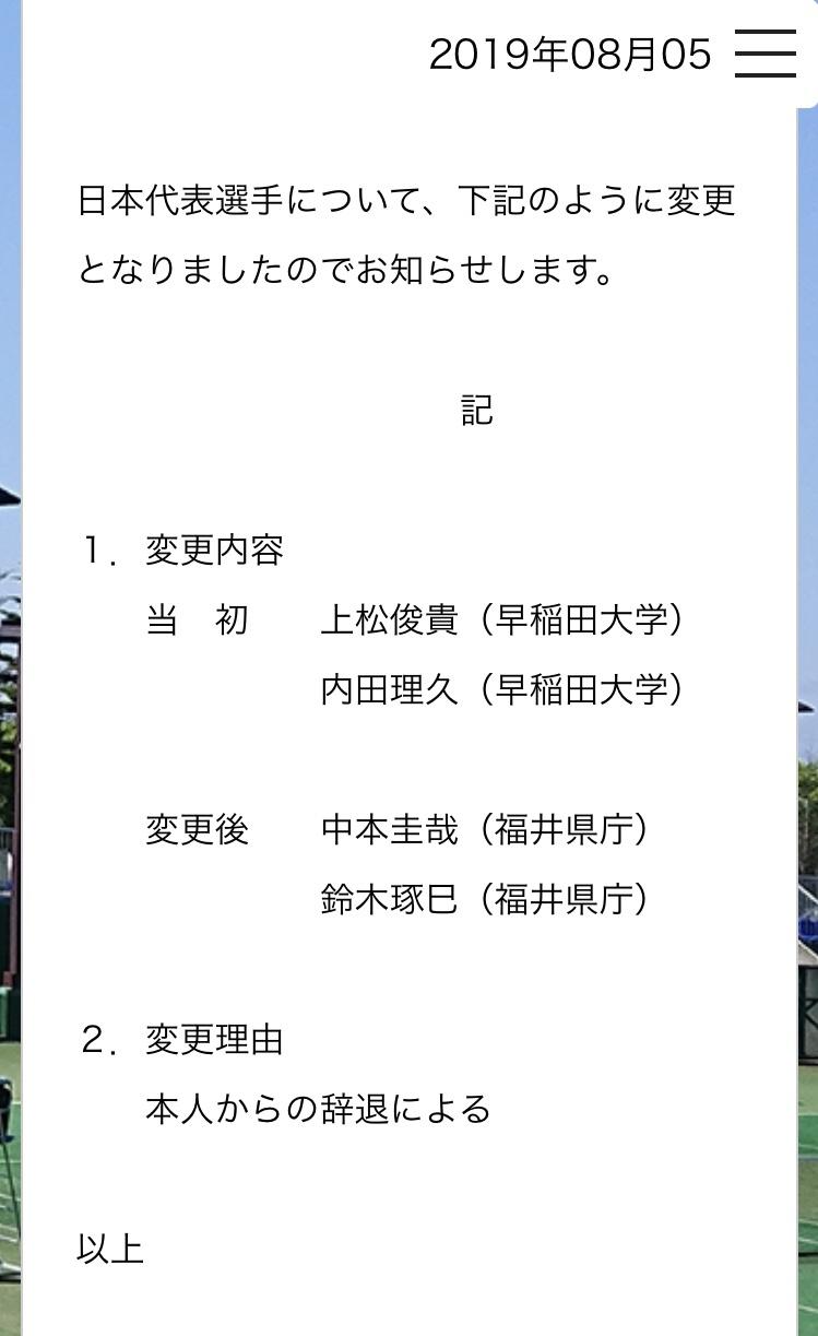ソフトテニス日本代表変更