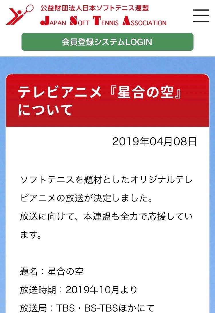 日本ソフトテニス連盟と星合の空