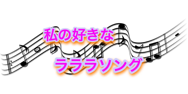 私の好きなラララソング