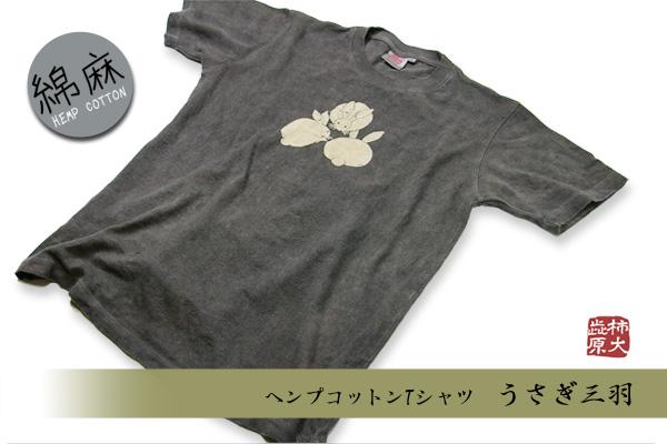 新柄Tシャツ登場  うさぎ三羽