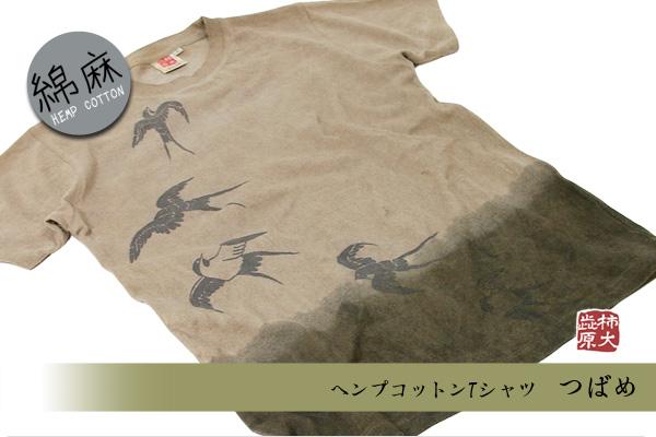 新柄Tシャツ登場  つばめ