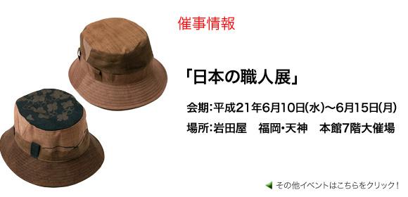 百貨店催事情報(岩田屋)