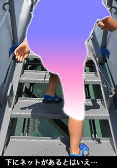 みょうこうへ乗艦する階段