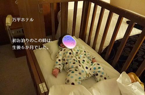 軽井沢 万平ホテルのベビーベットで眠る