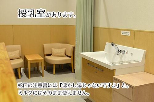 飯山駅の改札内に授乳室あり