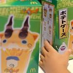 【最終ゲット報】コマじろう・ブシニャンポテトケース入手できました!【妖怪ウォッチポテトケース】