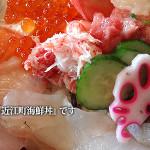 【金沢観光】近江町市場でグルメ・食べ歩き・アクセスや施設情報!