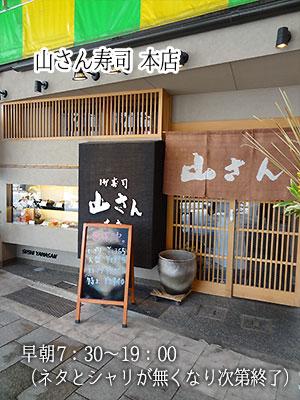 近江町市場の山さん寿司 本店 玄関