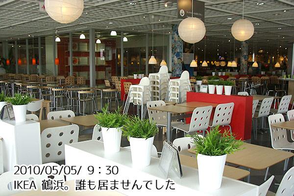 IKEA食堂鶴浜店のかんじ