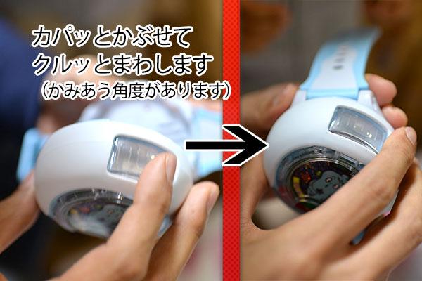 妖怪ウォッチ DX妖怪ウォッチU 進化キット★工程05