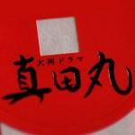 【出浦ファン落ち着け】真田丸感想46話・次週予告で、まさかの!