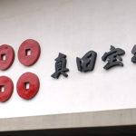 【真田一族総選挙中】真田宝物館に行ってきました【長野市松代】