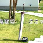 【表札・うつわ・家具】インテリア関係ブックマークまとめ【ファンタジーな家も可能】