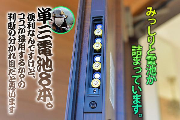 LIXIL玄関ドアジエスタ電池交換